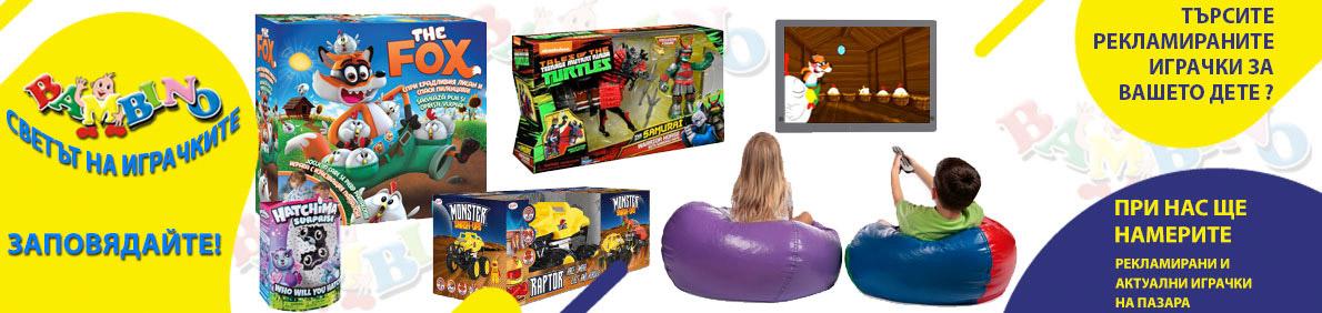 ТВ играчки